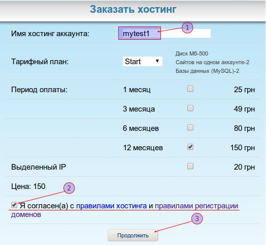 Хостинг - тестовый аккаунт сделать заявку на сайте www faberlic фаберлик г саратов